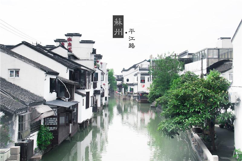 前言 平江路是苏州的一条历史老街, 旁边的河叫平江河,因此得名.图片