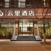 雲里酒店(昆明大悅城店)(原雲紡店)