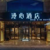 漫心酒店(青島棧橋店)