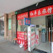 上海紅豐樂旅館