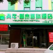 青年都市迷你酒店(膠州徐州路店)