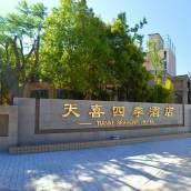 西昌天喜四季酒店