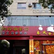 西安優客快捷酒店(原佳苑快捷酒店)