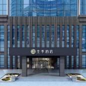 全季酒店(蘇州人民南路店)