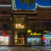 秋果酒店(西安鐘樓店)
