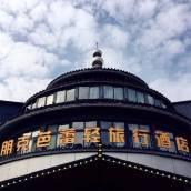 朋克芭蕾輕旅行酒店(揚州東關街何園店)