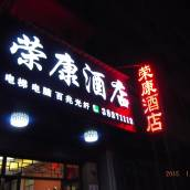 三亞榮康酒店