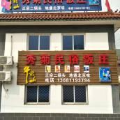 北京秀菊民俗飯莊