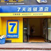7天連鎖酒店(西安北經濟技術開發區鳳城四路店)