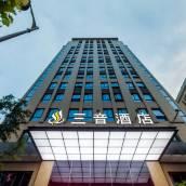上海三音酒店