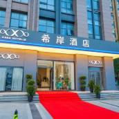 希岸酒店(成都火車東站西廣場店)