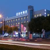 上海君心酒店