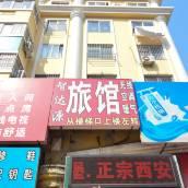 青島智達源旅館