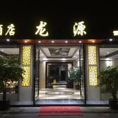 雙流縣黃龍溪龍源酒店