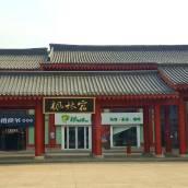 楓林宿酒店(西安大雁塔北廣場店)