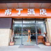 布丁酒店(蘇州汽車南站團結橋地鐵站店)