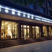 敦煌福華國際大酒店