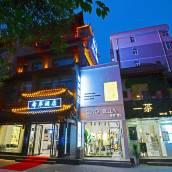 希岸酒店(西安南大街店)