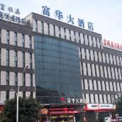 富順富華大酒店