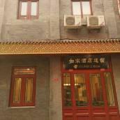 如家派柏·雲酒店(北京前門步行街店)(原班思特賓館)