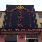 武川榮鑫賓館