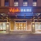 Vyluk·J蔚徠J酒店(昆明南亞風情園店)
