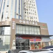 青島中錦假日酒店