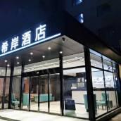 希岸酒店(西安鐘樓店)