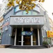 易佰連鎖酒店(青島火車站棧橋 劈柴院店)