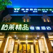 怡萊精品酒店(成都高新店)