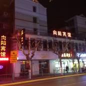 上海向陽賓館