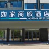如家商旅酒店(泗水泉源大道縣政府店)