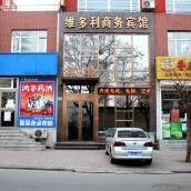 錦州維多利商務賓館