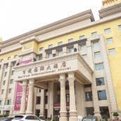 啟東百悅國際大酒店