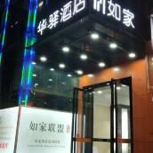 華驛酒店(西安西影路店)