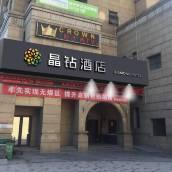 陝西晶鑽酒店