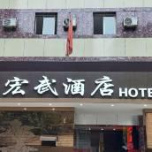 渠縣宏武酒店