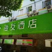 海友酒店(上海浦東大道店)