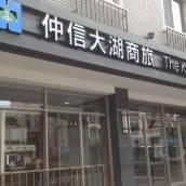 台北仲信大湖商旅