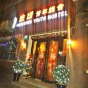 西安臉譜青年旅舍