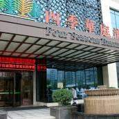 西安四季華庭酒店