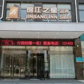 錦江之星品尚酒店(東明汽車站曙光城店)