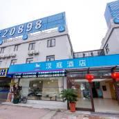 漢庭酒店(上海浦三路地鐵站店)