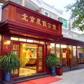 三亞北京度假公館
