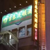 南平浦城朝陽商務酒店