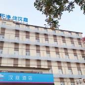 漢庭酒店(上海虹口足球場二店)