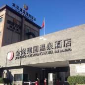 北京金龍建國溫泉酒店