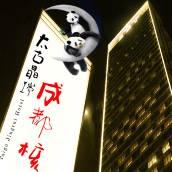 太古晶瑞酒店公寓(成都春熙路太古里店)
