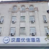 漢庭優佳酒店(北京北太平莊店)