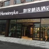 如家精選酒店(青島李滄九水東路萬達廣場店)